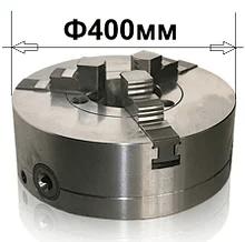 Ф-400 токарные патроны