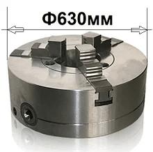 Ф-630 токарные патроны